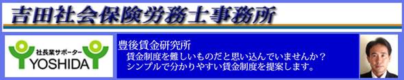 吉田社会保険労務士事務所
